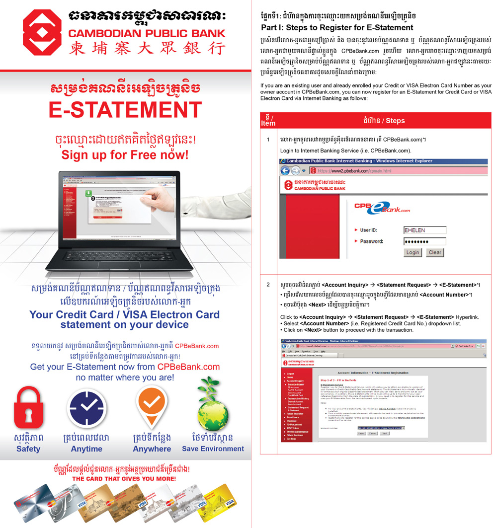 Cambodian Public Bank We Are Pleased To Inform That Campu Bank Has Launched Online E Statement For Electron And Debit Card