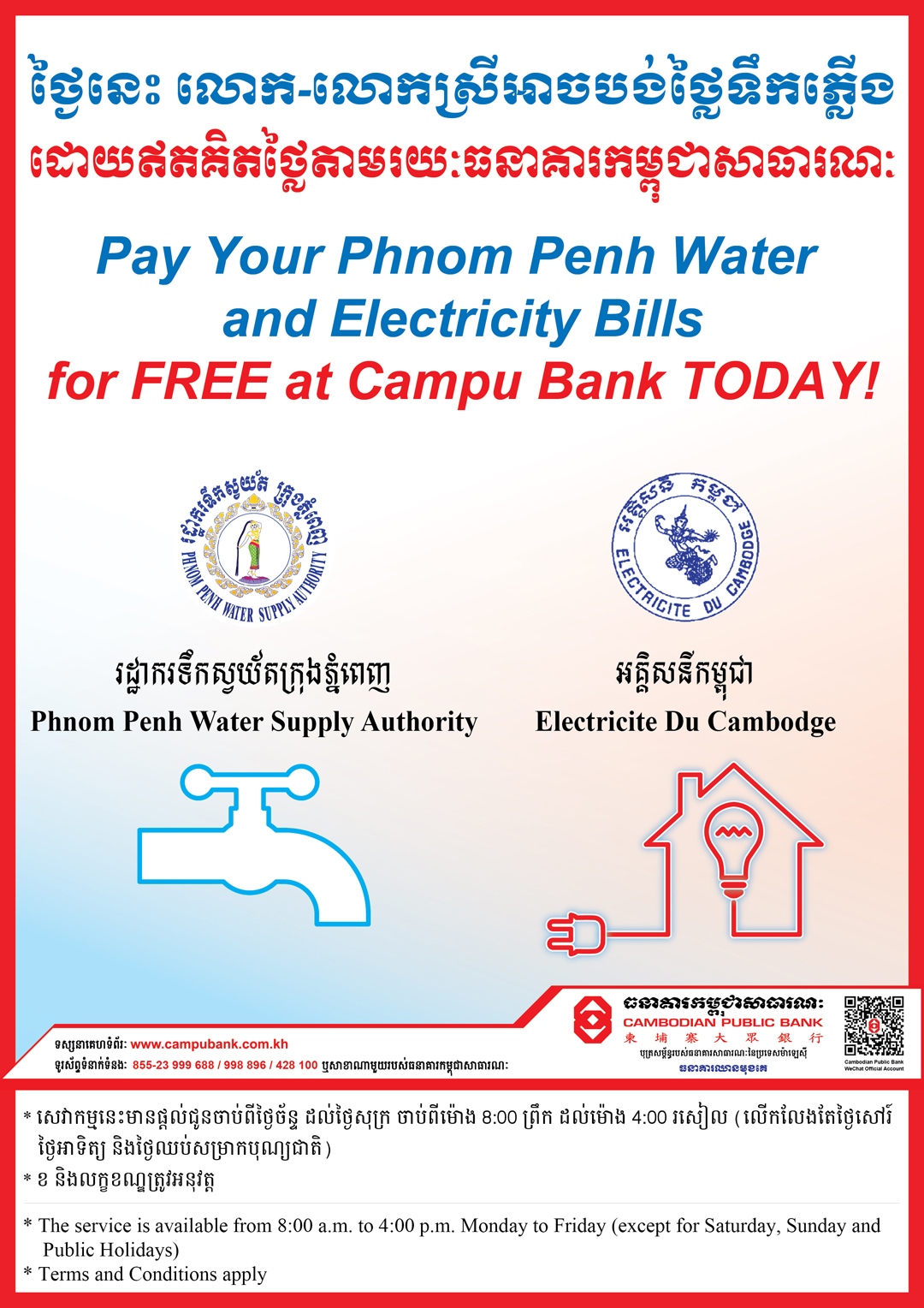 Cambodian Public Bank - Utility Bill Payment